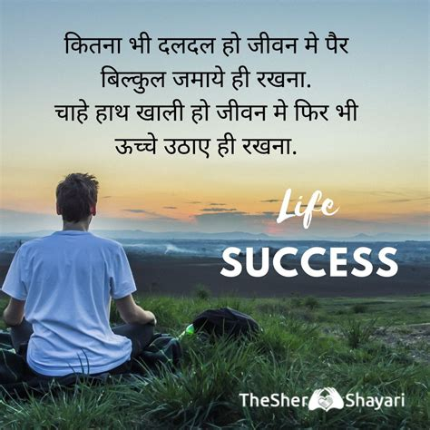 Find New Inspirational Motivational Shayari   Thoughts In