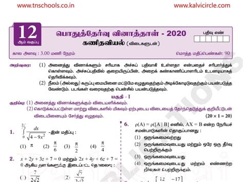 Plus two Maths annual exam march 2020 Question Paper with
