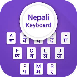 Nepali Keyboard - Android Apps on Google Play